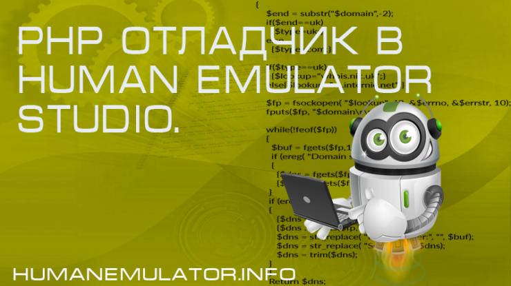 PHP отладчик в Human Emulator Studio