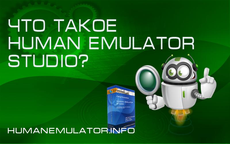 Что такое Human Emulator Studio