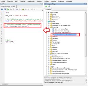 Помощник кода Human Emulator Studio