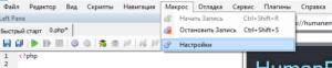 Макрос запись действий пользователя в Human Emulator