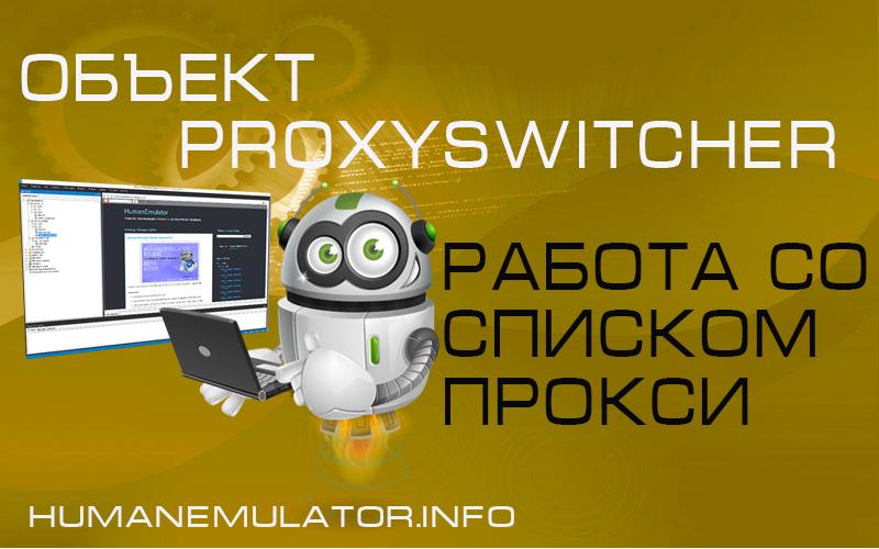 Proxyswitcher. Работа со списком прокси.