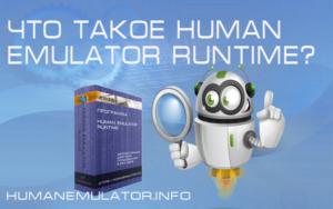 Что такое Human Emulator Runtime (RT)?