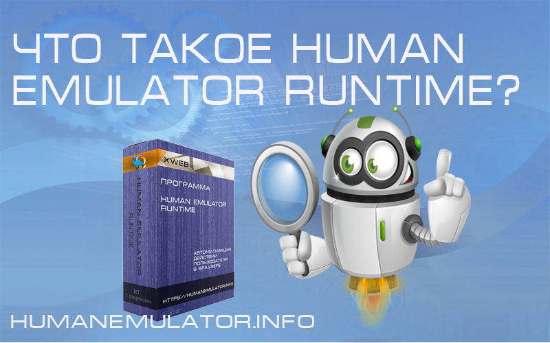 Что такое Human Emulator Runtime (RT)?