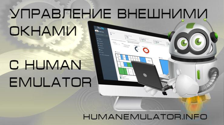 автоматизация действий на компьютере