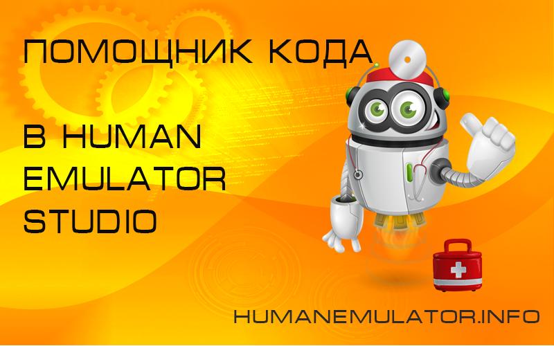 Помощник кода в Human Emulator Studio