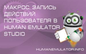 Макрос. Запись действий пользователя в браузере Human Emulator Studio