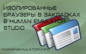 Изолированные браузеры в закладках Human Emulator Studio.