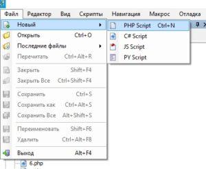 Создать новый php скрипт