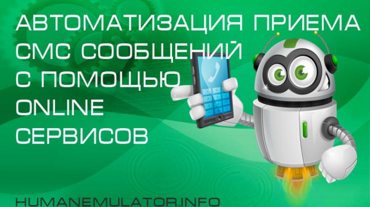 получение sms сообщений онлайн