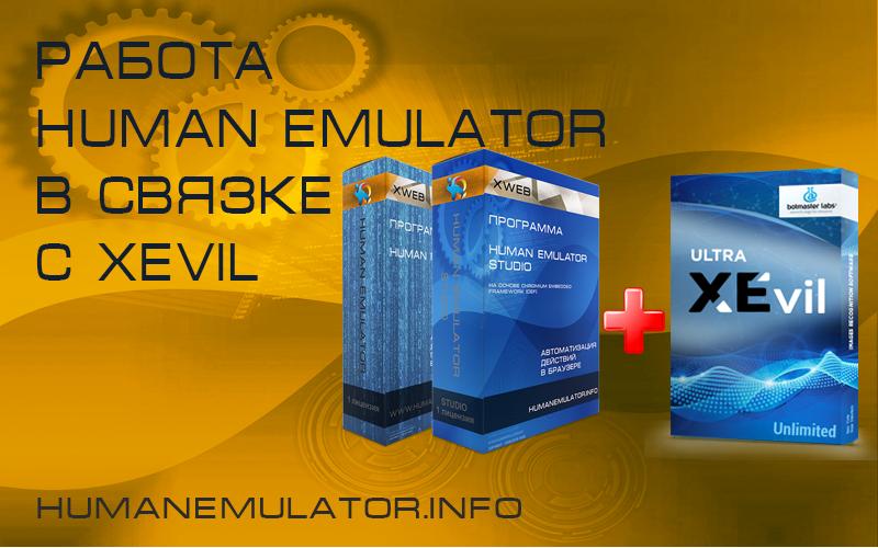 xevil+human emulator