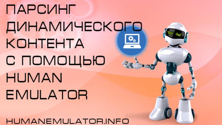 Парсинг динамического контента с помощью Human Emulator