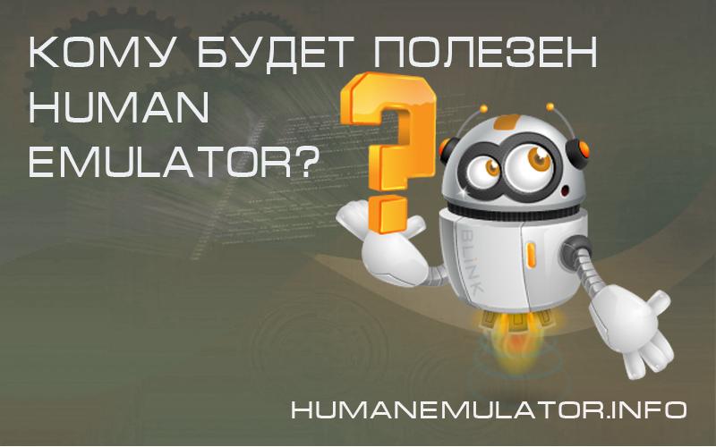 кому будет полезен хуман эмулятор
