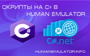 Скрипты на C# при работе с Human Emulator