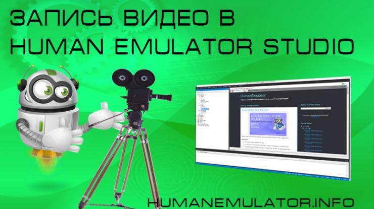 Запись видео в Human Emulator