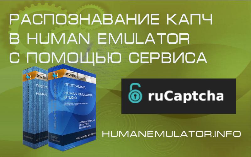 Распознавание капч с помощью сервиса ruCaptcha.com в Human Emulator.