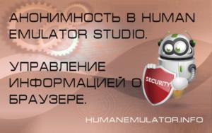 Анонимность в Human Emulator Studio. Настройка браузера.