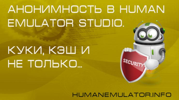 Анонимность в Human Emulator Studio. Куки, кэш и не только.