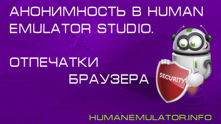 Анонимность в Human Emulator Studio. Отпечатки браузера.