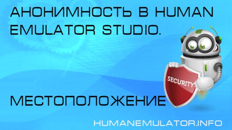 Анонимность в Human Emulator Studio. Местоположение.