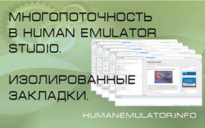 Многопоточность в Human Emulator Studio. Изолированные закладки.