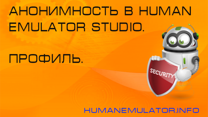 Анонимность в Human Emulator Studio. Профиль.