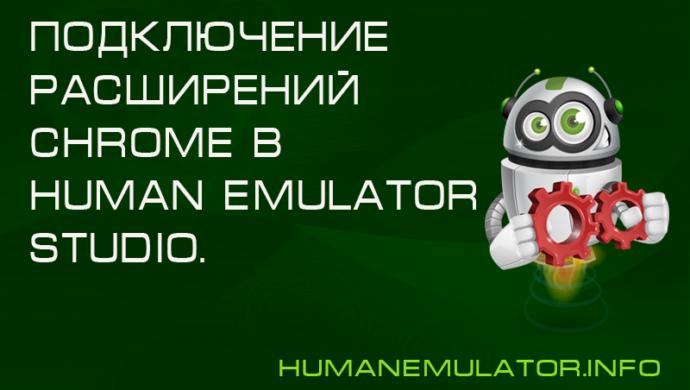 Подключение расширений Chrome в Human Emulator Studio.