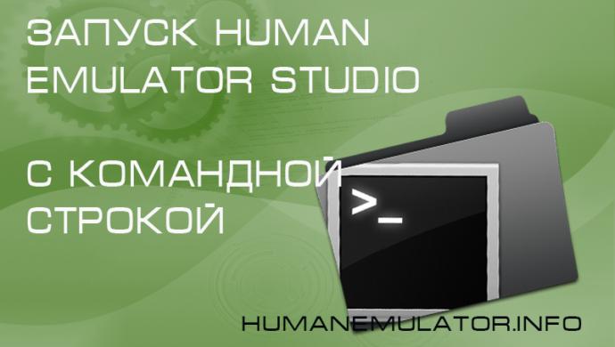 Запуск Human Emulator Studio с командной строкой