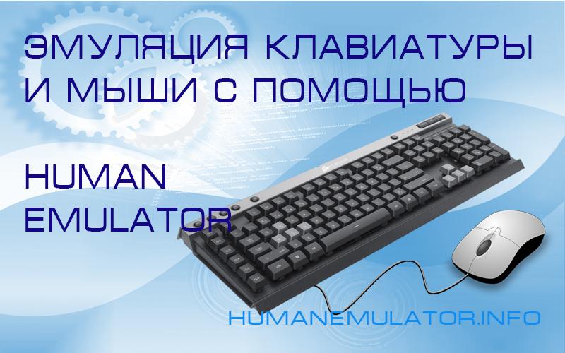 Автокликер для браузера с помощью Human Emulator
