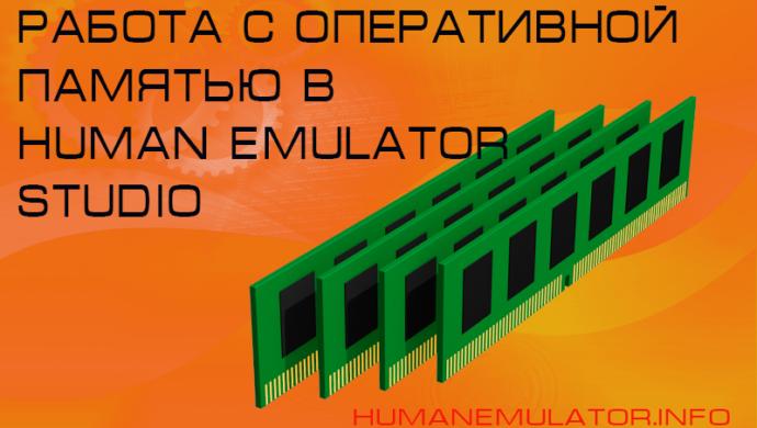 Работа с оперативной памятью в Human Emulator Studio.
