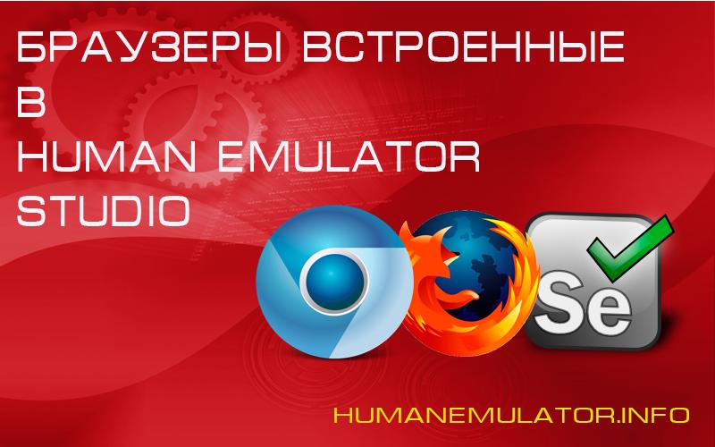 Модели браузеров, встроенных в Human Emulator Studio.