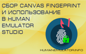 Сбор Canvas FingerPrint на хостинге и использование собранных данных в Human Emulator Studio.
