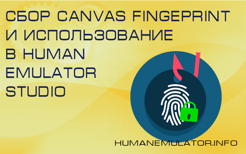 Сбор Canvas FingerPrint на хостинге и использование собранных данных в Human Emulator Studio.